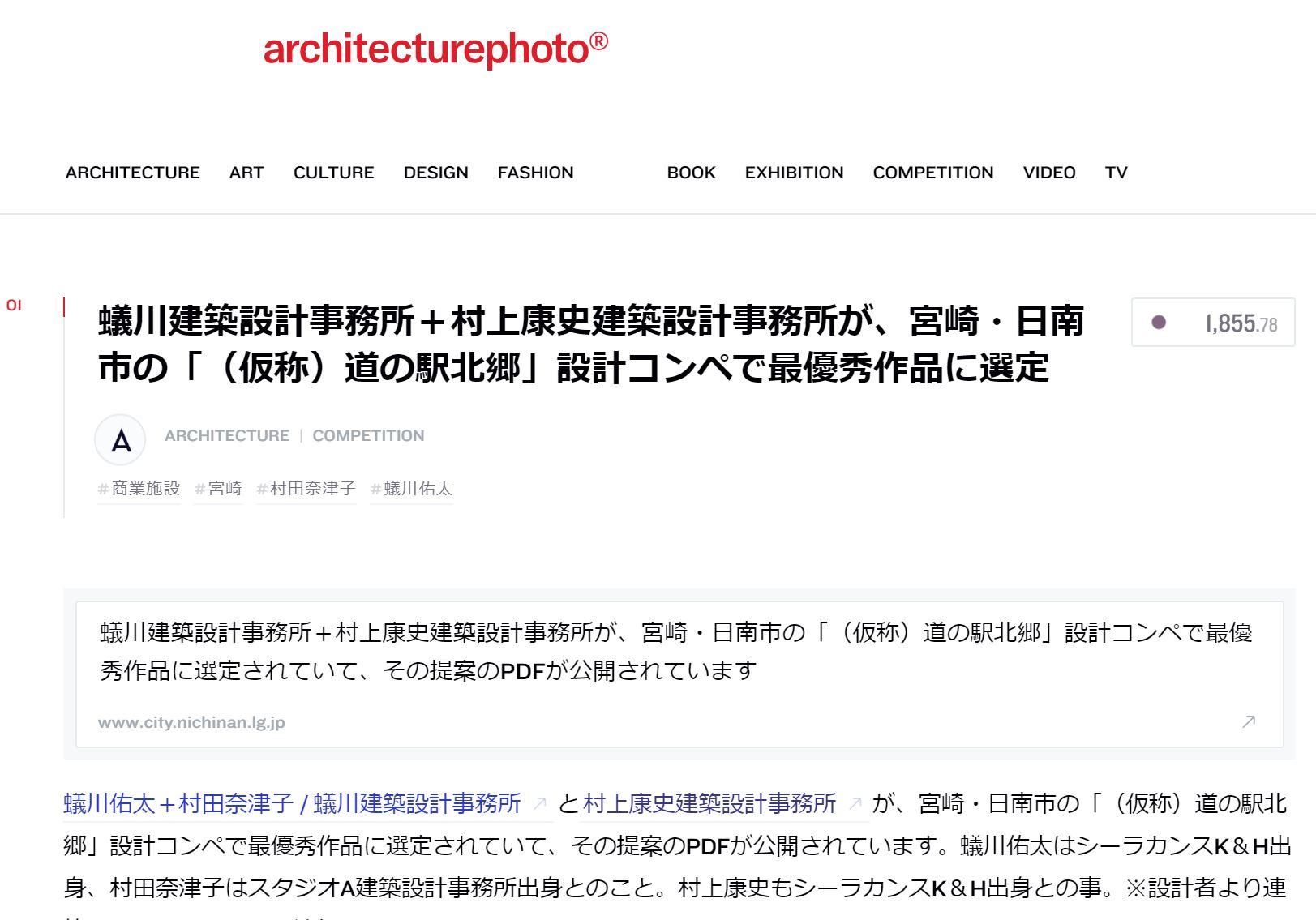 architecturephotoに掲載。