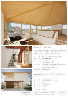 鎌倉山の住宅 内覧会のご案内